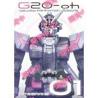 Doujinshi - Illustration book - Kamen Rider (G20-Oh) / @ういろう本舗