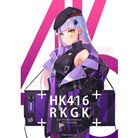 Doujinshi - Illustration book - Girls' Frontline / HK416 (HK416RKGK++) / 染羽ArtWork