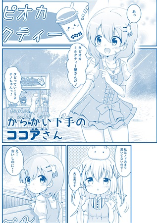 Doujinshi - Illustration book - Compilation - GochiUsa / Hoto Cocoa & Chino (COLORFUL BOX) / Massara