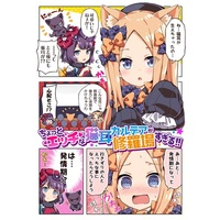 Doujinshi - Fate/Grand Order / All Characters & Okita Souji & Jeanne d'Arc (Alter) & Abigail Williams (ちょっとエッチな猫耳カルデアが修羅場すぎる!!) / RRR
