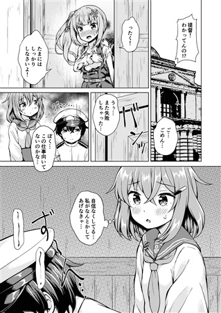 [Hentai] Doujinshi - Kantai Collection / Ikazuchi (Kan Colle) (雷ちゃんに甘やかされたい!) / みやびや