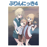 Doujinshi - Illustration book - Anthology - YuruYuri / Kyouko & Ayano & Sakurako (ぷりんにっき4) / ぷりんあやもーど。