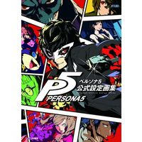 Illustration book - Persona5
