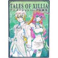 Doujinshi - Illustration book - Tales of Xillia (エク原)テイルズオブエクシリア アニメーションパート原画集) / ufotable