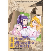 Doujinshi - Mahoutsukai Precure! / Asahina Mirai (Cure Miracle) x Riko (Cure Magical) (Home is Where the Star is. ~星の故郷~) / 太陽光工場