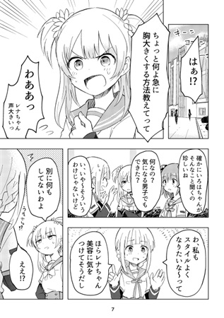 Doujinshi - Anthology - Magia Record / Madoka & Homura & Iroha Tamaki & Yachiyo Nanami (Growth and Breast) / よこさん☆会