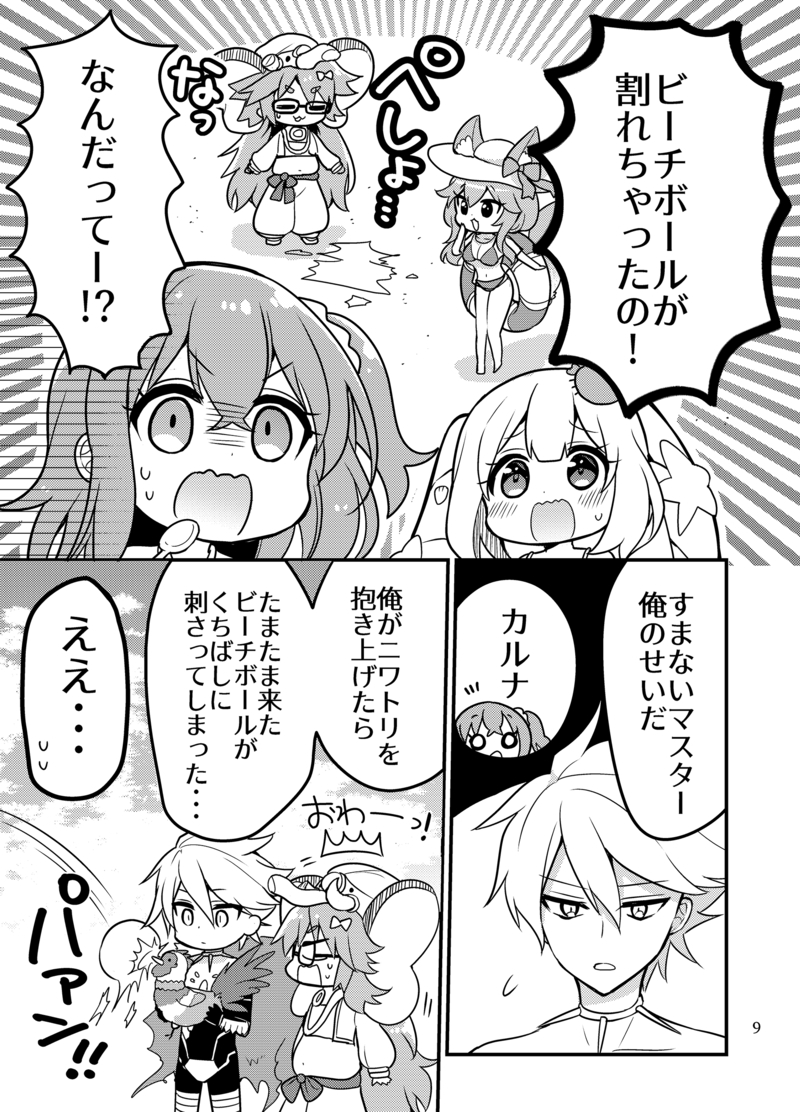 Doujinshi - Fate/Grand Order / Jeanne d'Arc (Alter) & Gudako (ゆるふわルルハワ) / rororon
