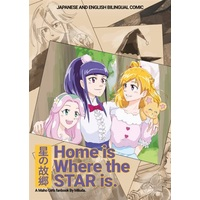 Doujinshi - Mahoutsukai Precure! / Asahina Mirai & Riko & Hanami Kotoha (Cure Felice) (Home is Where the Star is. ~星の故郷~) / 太陽光工場