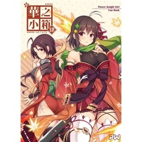 Doujinshi - Illustration book - FLOWER KNIGHT GIRL (華之小箱肆-ハナノコバコ4-) / Plume Works