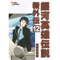 Doujinshi - Novel - Legend of the Galactic Heroes / Yang Wen-li & Wolfgang Mittermeyer & Walter von Schenkopp (銀河英雄伝説新外伝12) / ネーマ倶楽部