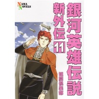 Doujinshi - Novel - Legend of the Galactic Heroes / Reinhard von Lohengramm & Yang Wen-li & Siegfried Kircheis (銀河英雄伝説新外伝11) / ネーマ倶楽部