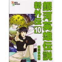 Doujinshi - Novel - Legend of the Galactic Heroes / Yang Wen-li (銀河英雄伝説新外伝10) / ネーマ倶楽部