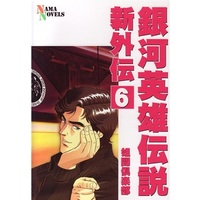 Doujinshi - Novel - Legend of the Galactic Heroes / Reinhard von Lohengramm & Yang Wen-li (銀河英雄伝説新外伝6) / ネーマ倶楽部