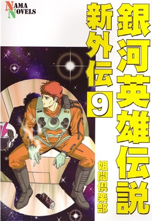 Doujinshi - Novel - Legend of the Galactic Heroes / Yang Wen-li (銀河英雄伝説新外伝9) / ネーマ倶楽部