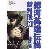 Doujinshi - Novel - Legend of the Galactic Heroes / Reinhard von Lohengramm & Yang Wen-li & Siegfried Kircheis (銀河英雄伝説新外伝8) / ネーマ倶楽部