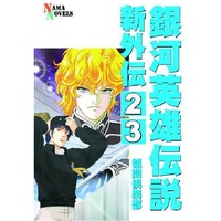 Doujinshi - Novel - Compilation - Legend of the Galactic Heroes / Reinhard von Lohengramm & Yang Wen-li & Siegfried Kircheis (銀河英雄伝説新外伝2&3) / ネーマ倶楽部