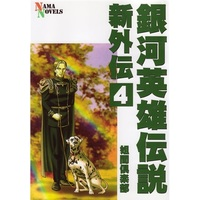 Doujinshi - Novel - Legend of the Galactic Heroes / Yang Wen-li & Frederica Greenhill & Paul von Oberstein (銀河英雄伝説新外伝4) / ネーマ倶楽部
