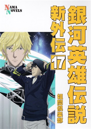 Doujinshi - Novel - Legend of the Galactic Heroes / Yang Wen-li & Frederica Greenhill (銀河英雄伝説新外伝17) / ネーマ倶楽部