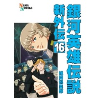 Doujinshi - Novel - Legend of the Galactic Heroes / Reinhard von Lohengramm & Siegfried Kircheis (銀河英雄伝説新外伝16) / ネーマ倶楽部