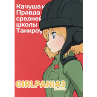 Doujinshi - Illustration book - GIRLS-und-PANZER (GIRLPANIA3) / ズイカク