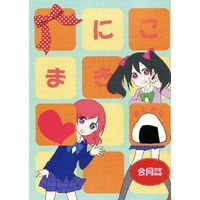 Doujinshi - Manga&Novel - Anthology - Love Live! (にこまきおにぎり・) / Miragia