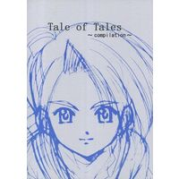 Doujinshi - Tales Series / All Characters (Tales of Tales ~compilation~) / ほかほかごはん