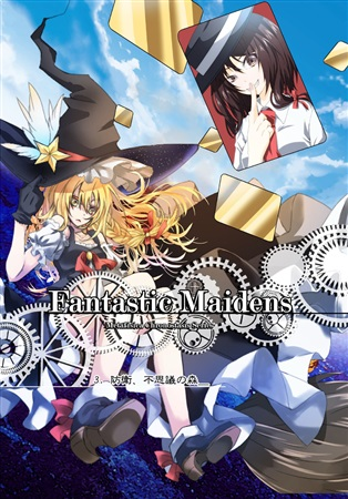 Doujinshi - Novel - Touhou Project (Fantastic Maidens 3.-防衛、不思議の森-) / Realista Libro