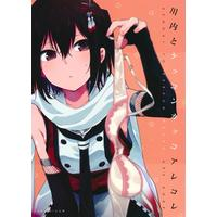 Doujinshi - Kantai Collection / Sendai (Kan Colle) (川内とケッコンカッコアレコレ) / SHI SHI Shijimi