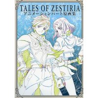 Illustration book - Original Drawing - Tales of Zestiria