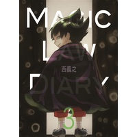 Doujinshi - Magic Law Diary3 / ナイーブタ