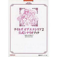 Illustration book - Tales of Xillia / Chat (Tales Series)