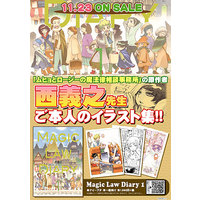 Doujinshi - Illustration book - Muhyo and Roji / Enchu (Magic Law Diary 1) / ナイーブタ