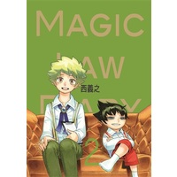 Doujinshi - Illustration book - Magic Law Diary 2 / ナイーブタ