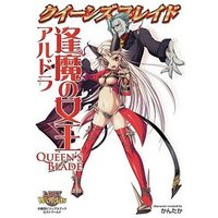 Illustration book - Queen's Blade / Aldra