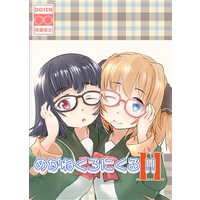 Doujinshi - Illustration book - Kantai Collection / Tyoukai & Mochizuki & Ooyodo & Okinami (めがねくろにくる!!) / Chronicle