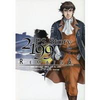 Doujinshi - Novel - Yamato 2199 (PS.Story 2199 REMAINS) / プロジェクトPSstory