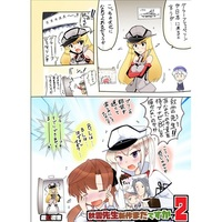 Doujinshi - Novel - Kantai Collection / Shimakaze & Naka & Yamashiro & Akigumo (秋雲先生新作まだですか?2) / 遊幻街舎