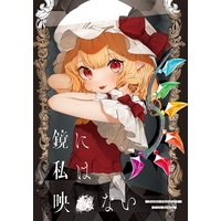 [Hentai] Doujinshi - Touhou Project / Flandre Scarlet (鏡に私は映■ない) / NekoCat