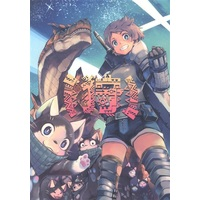 Doujinshi - MONSTER HUNTER ((狩)) / S2H