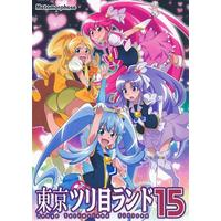 Doujinshi - HappinessCharge Precure! (東京ツリ目ランド 15) / Metamorphose