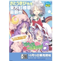 Doujinshi - Compilation - Touhou Project / Sakuya & Patchouli & Remilia & Alice (すべては恋の仕業です!6) / Sumitan