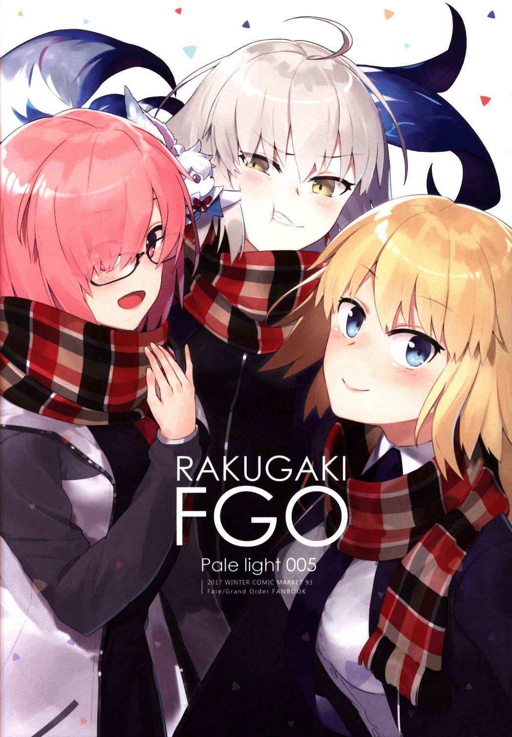 Doujinshi - Fate/Grand Order (pale light 005) / PALE LIGHT
