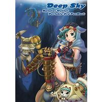 Doujinshi - MONSTER HUNTER (Deep Sky) / Indigo Blue/お馬のしっぽ