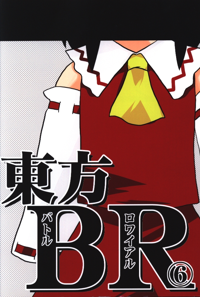 Doujinshi - Touhou Project (東方BR 6) / ACID CLUB EAST