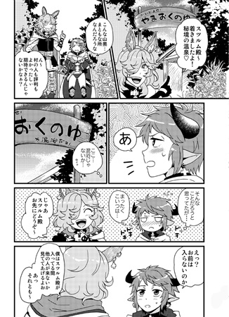 Doujinshi - Anthology - GRANBLUE FANTASY / Strum & Drang (剣で刺すほど仲がいい!?) / Hoshino Seikaten