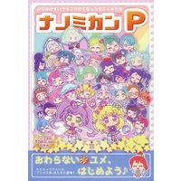 Doujinshi - Illustration book - PriPara (ナノミカン P) / すけろく堂