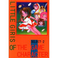 Doujinshi - LITTLE GIRL OF GAME CHARACTER SELECT-2 / SYSTEM GZZY