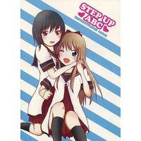 Doujinshi - YuruYuri (STEP UP ABC) / ぴよまにあ★