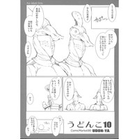 [Hentai] Doujinshi - MONSTER HUNTER (うどんこ VOL.10 10) / UDON-YA