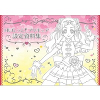 Illustration book - Model Sheet - Hug tto! Precure